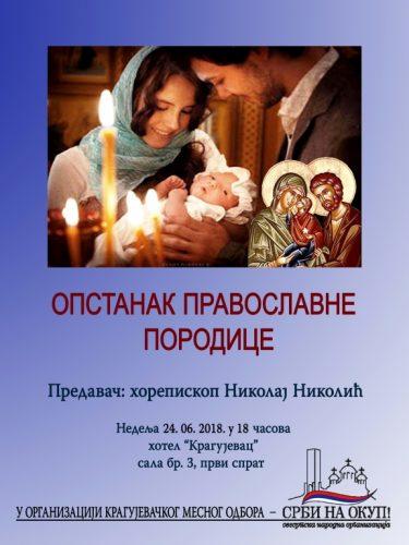 Опстанак православне породице