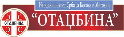 ПРЕДСЕДНИКУ РЕПУБЛИКЕ СРБИЈЕ АЛЕКСАНДРУ ВУЧИЋУ