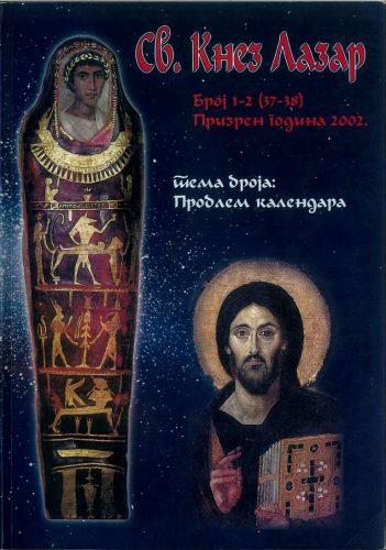 Мир у Асизију и мир Христов