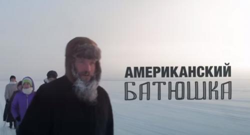 Амерички отац – ВИДЕО: Комплетан 10-минутни мини документарац – Велика породица се сели у руралну Русију