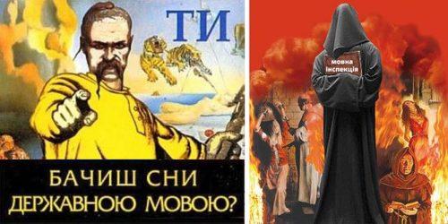 Кијевски режим кренуо у присилну украјинизацију, ради тога формира и – језичку инспекцију