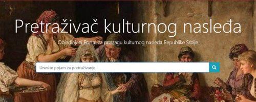 Србија добила интернет-претраживач културног наслеђа