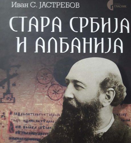 стара-србија-и-албанија-иван-јастребов
