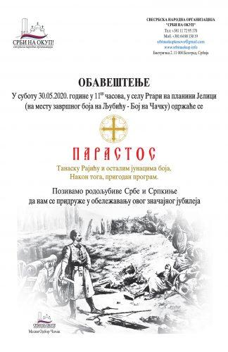 plakat Tanasko Rajic