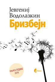 """Водолазкин пред српским читаоцима са новим романом """"Бризбејн"""""""