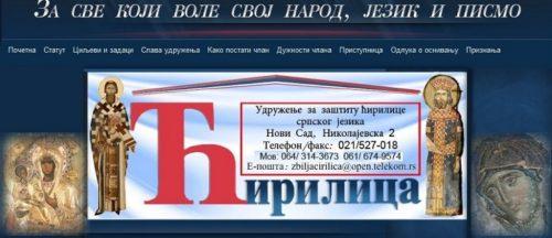 Udruzenje-cirilica-Novi-Sad
