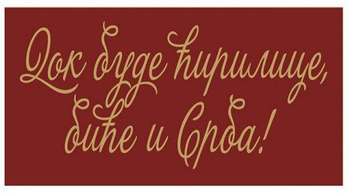 dok-bude-cirilice