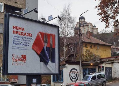 Донирали 100.000 динара КБЦ Косовска Митровица