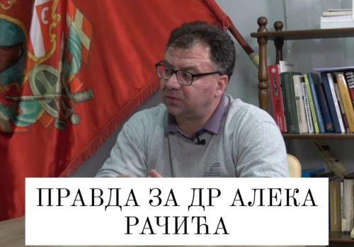 ДА ВИДИ ЦЕЛА СРБИЈА: Правда за Алека Рачића