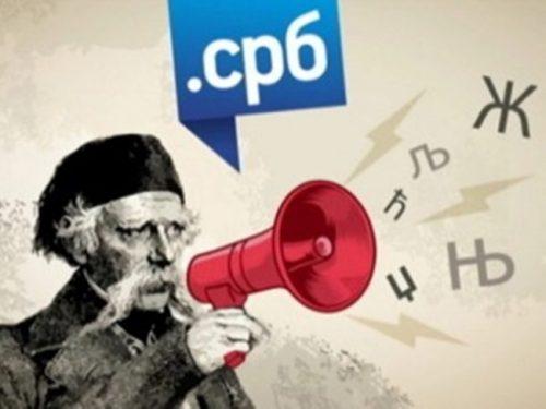 Постоји један језик српски и више кандидата за његове нове фрустриране заперке