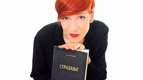 Страдање Срба осведочено у стиховима