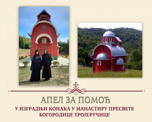 Апел за помоћ у изградњи конака у манастиру Тројеручице